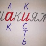 Работы инструктора по эйдетике Брушневской Инны, г. Киев