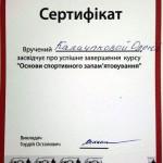 """Сертификат """"Основи Спортивного Запам'ятування"""""""