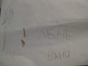 Хортюк Ваня, 6 лет