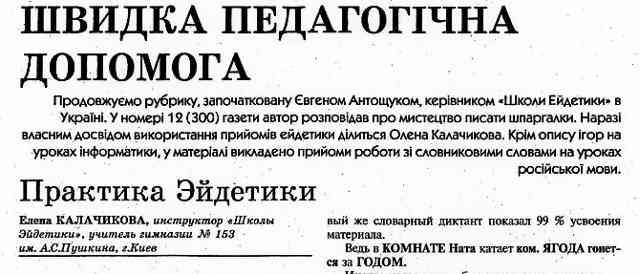 """Практическая Эйдетика, """"Початкова освіта"""", Апрель 2005"""